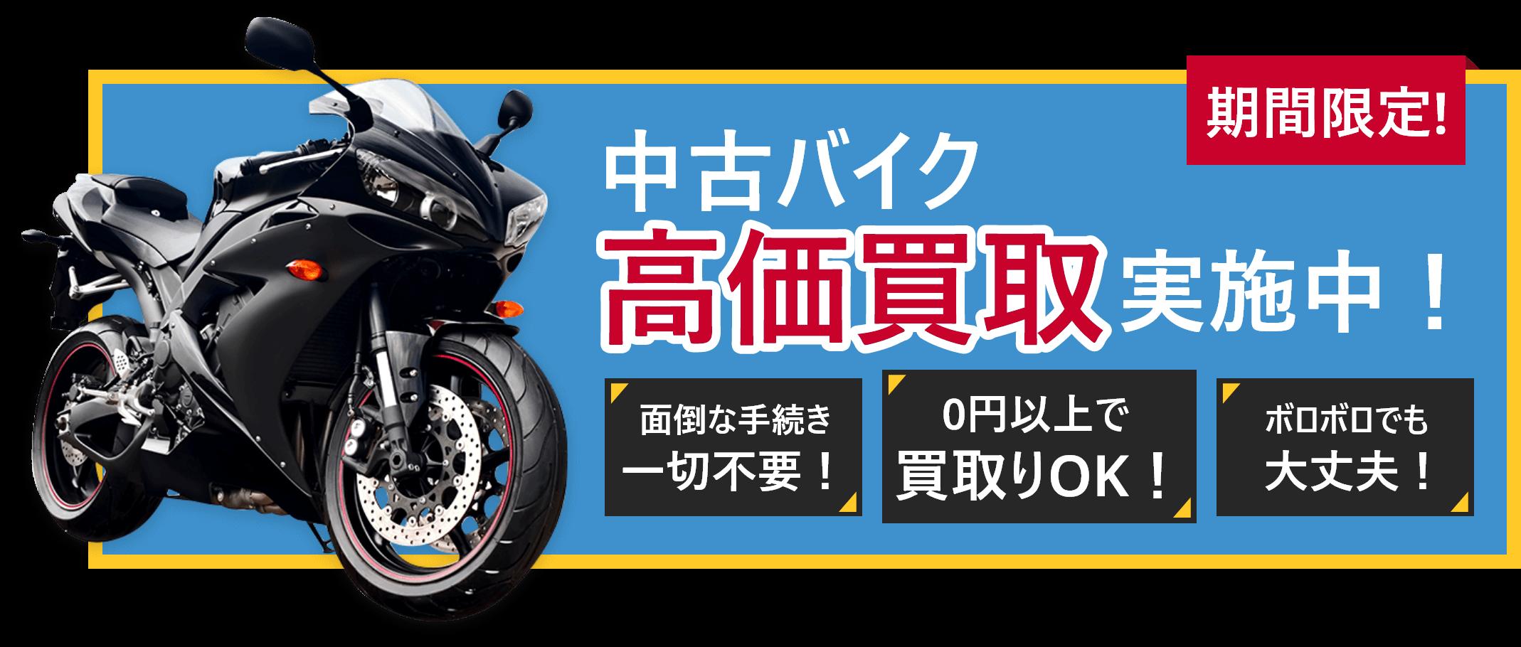 中古バイク高価買取実施中!
